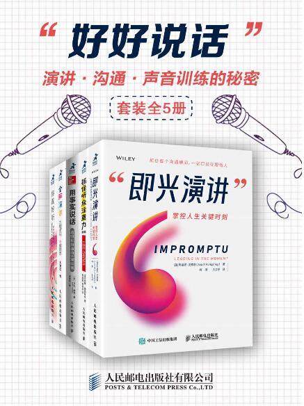 《好好说话:演讲、沟通、声音训练的秘密(套装全5册)》马克·墨菲/朱迪思·汉弗莱epub+mobi+azw3