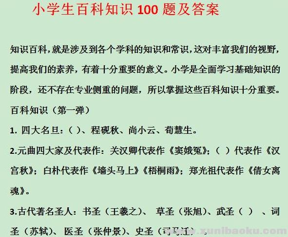 小学生百科知识100题及答案Word文档百度网盘下载