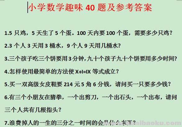 小学数学趣味40题及参考答案Word文档百度网盘下载