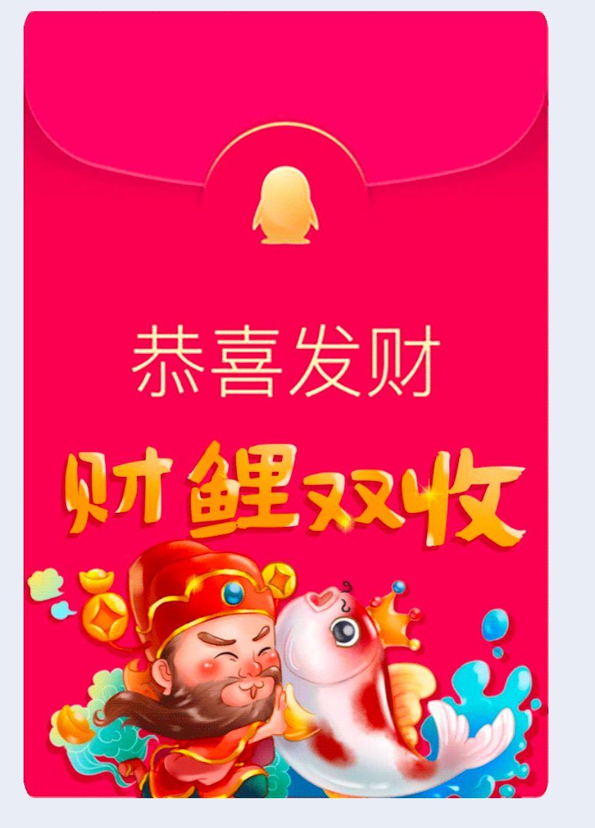 QQ大红包代码,2020/8/8亲测可用