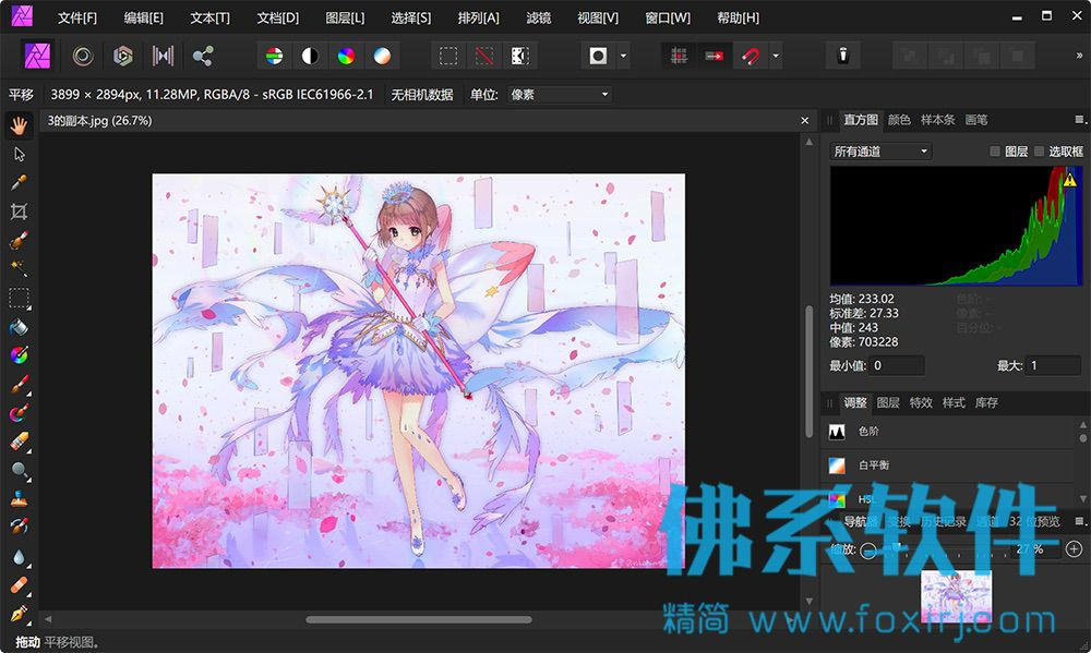 专业修图软件Affinity Photo for Mac 中文版
