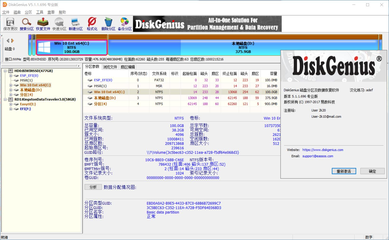 DiskGenius Pro v5.1.1.696 破解永久专业版