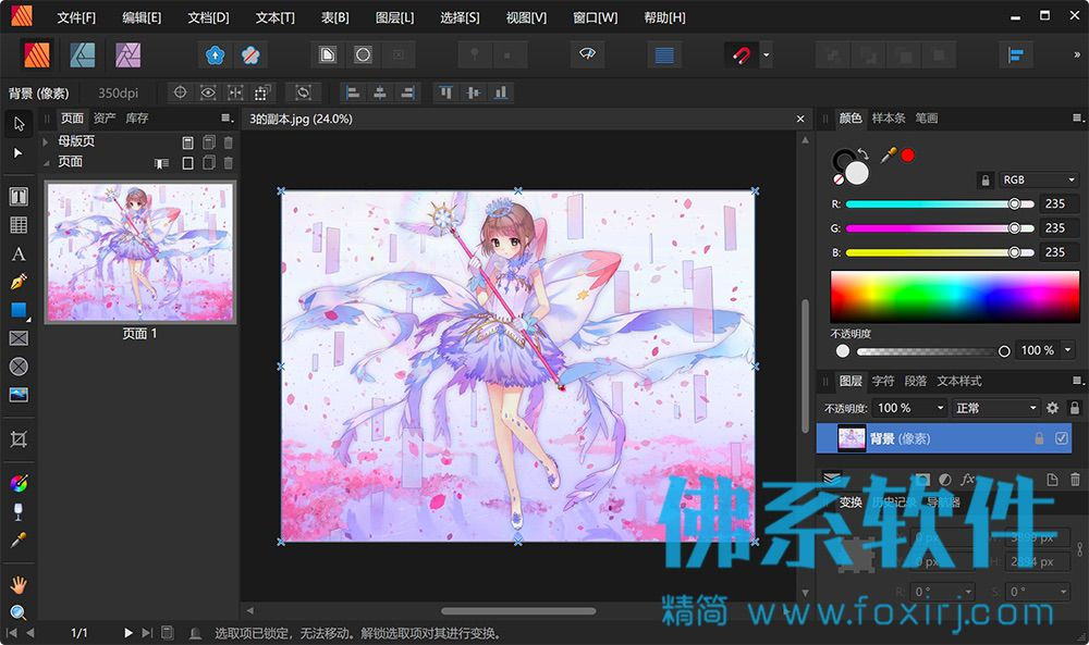 专业桌面出版设计软件Affinity Publisher for Mac 中文版