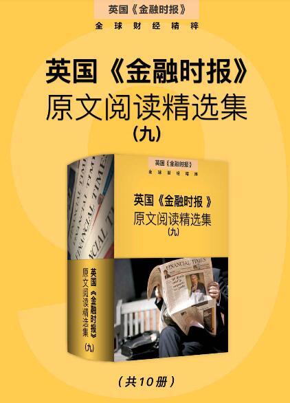 英国《金融时报》原文阅读精选集(九) (英国《金融时报》特辑) epub+mobi+azw3