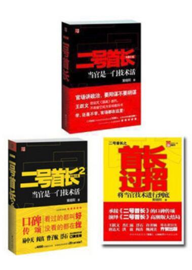 《二号首长(全3册)》 黄晓阳epub+mobi+azw3