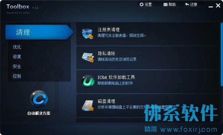 免费系统优化工具IObit Toolbox 中文版
