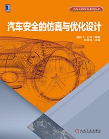 汽车安全的仿真与优化设计 PDF电子版