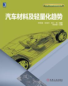 汽车材料及轻量化趋势 PDF电子版
