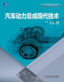 汽车动力总成现代技术 PDF电子版
