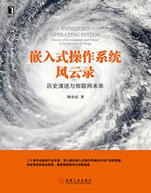 嵌入式操作系统风云录:历史演进与物联网未来 PDF电子版