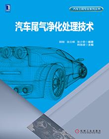 汽车尾气净化处理技术 PDF电子版