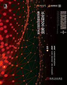区块链+:从全球50个案例看区块链的应用与未来 PDF电子版