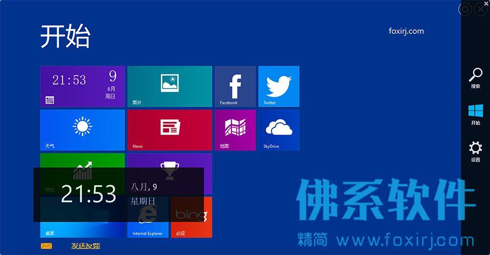 仿Win8界面美化工具IObit WinMetro 中文版