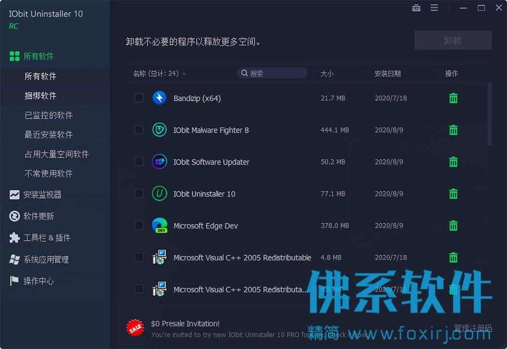 专业软件卸载清理工具IObit Uninstaller Pro 中文版