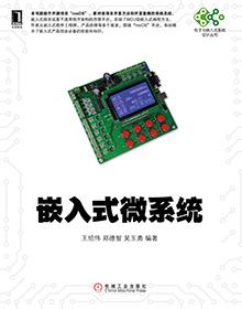 嵌入式微系统 PDF电子版