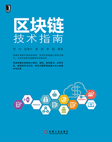区块链技术指南 PDF电子版