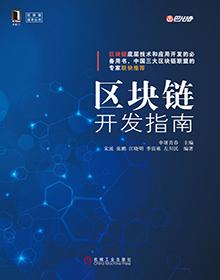 区块链开发指南 PDF电子版