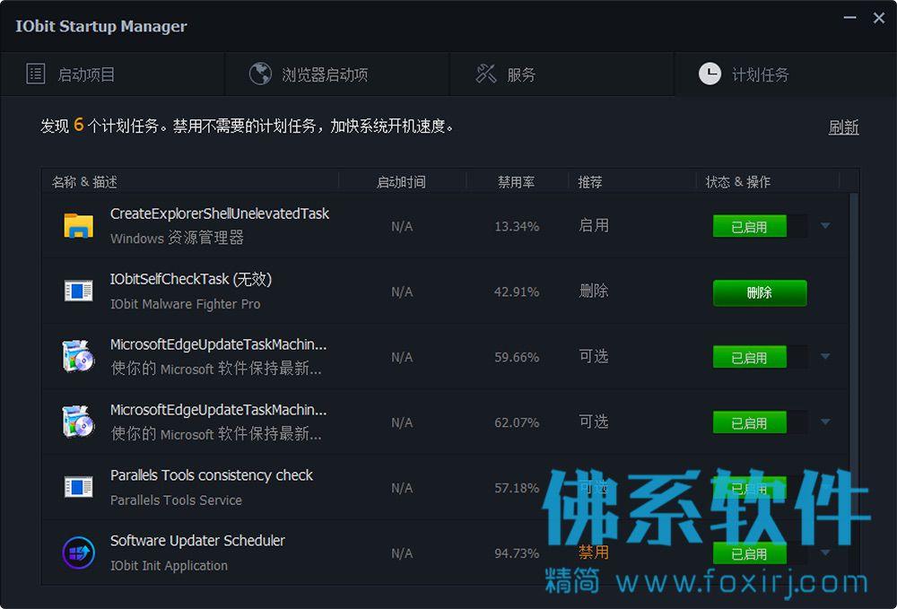 电脑启动项管理工具IObit Startup Manager 中文版