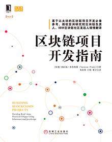 区块链项目开发指南 PDF电子版