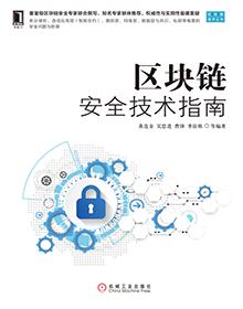 区块链安全技术指南 PDF电子版