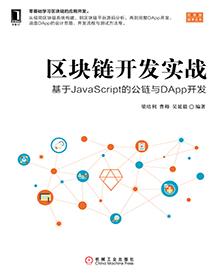 区块链开发实战:基于JavaScript的公链与DApp开发 PDF电子版
