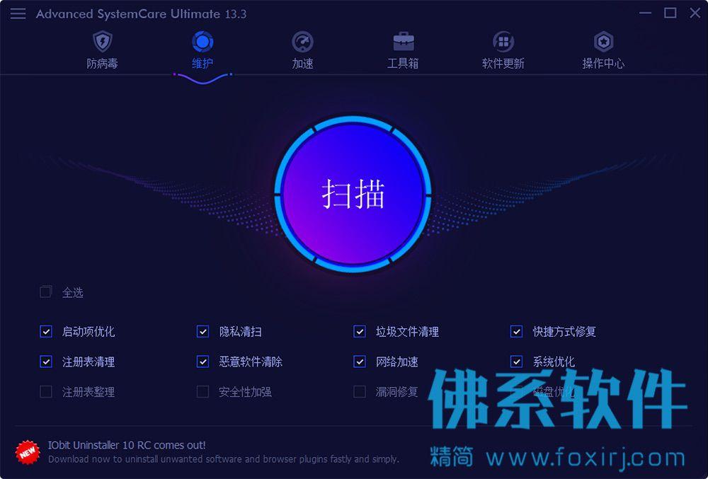 专业系统优化清理件IObit Advanced SystemCare Pro+Ultimate 中文版