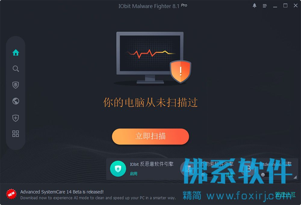 反恶意间谍查杀软件IObit Malware Fighter Pro 中文版
