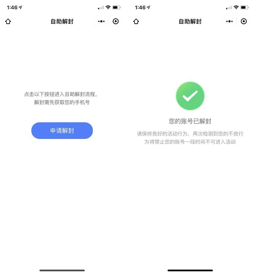 微信红包黑号申请解封方法