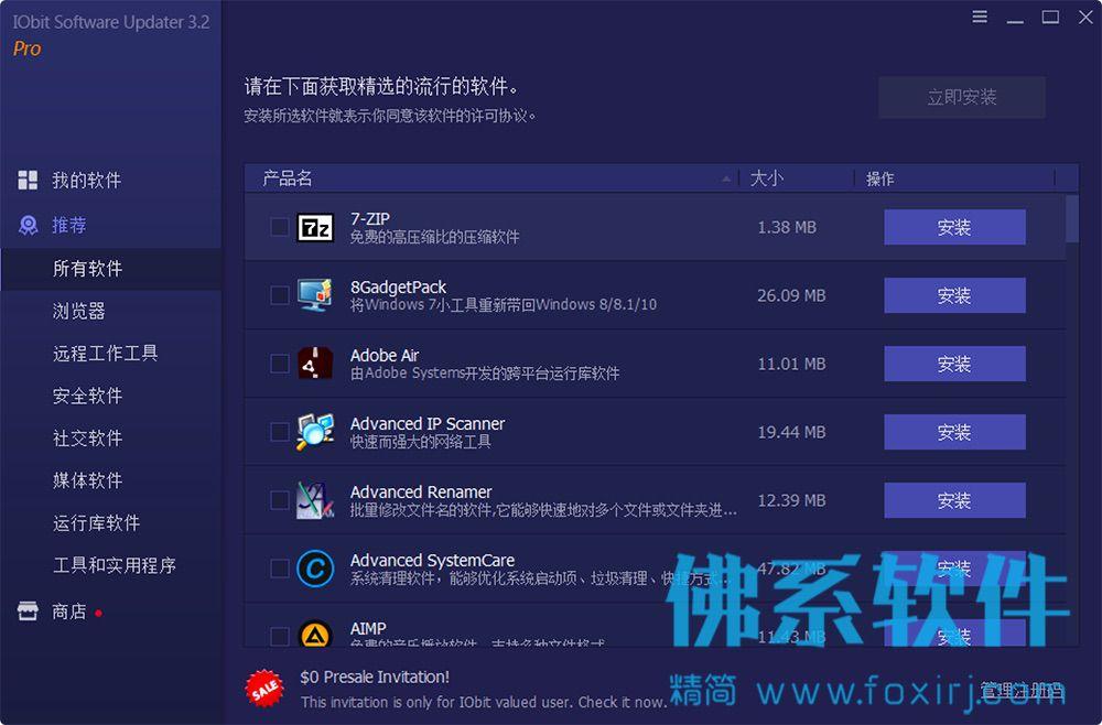 软件程序更新工具IObit Software Updater 中文版