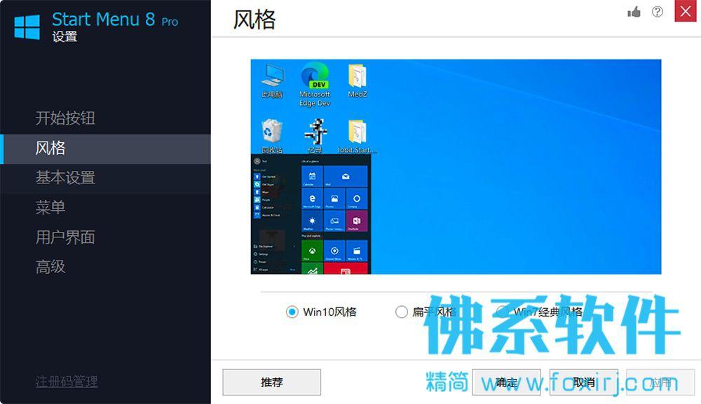 开始菜单增强软件IObit Start Menu 8 Pro 中文版