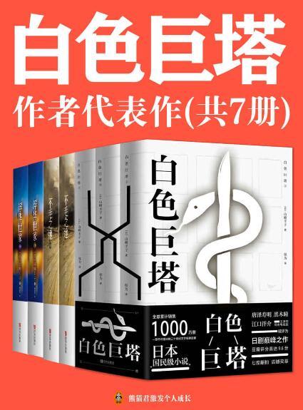 《白色巨塔》作者山崎丰子代表作(共7册)epub+mobi+azw3