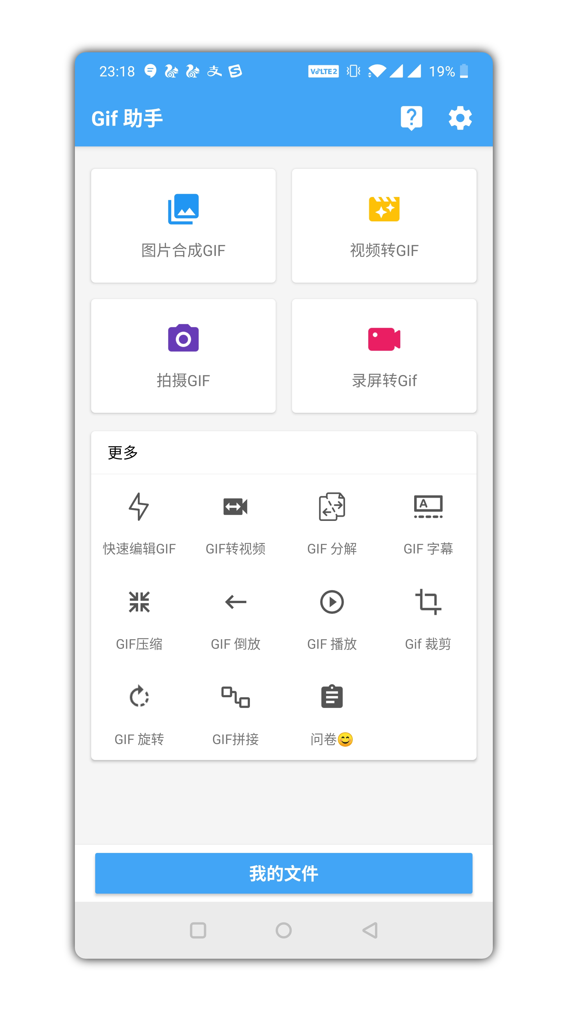 快速制作GIF动图GIF软件