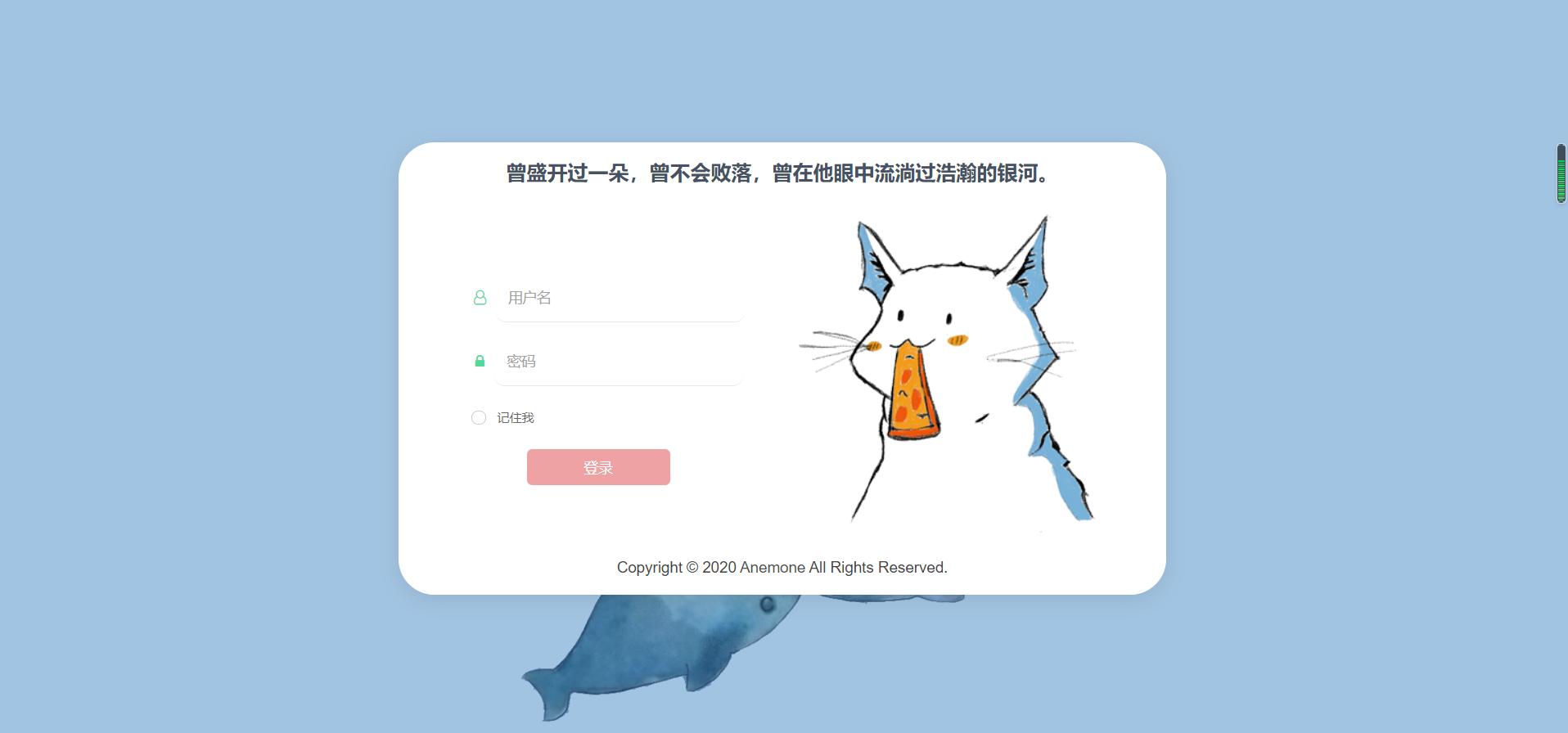 Typecho - 登录页面