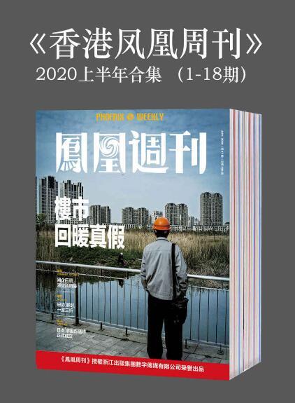 《香港凤凰周刊》2020年上半年合集(1-18期)epub+mobi+azw3