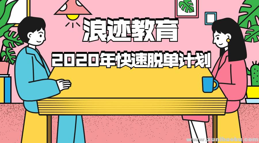浪迹教育:2020年最快脱单计划