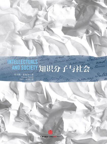 《知识分子与社会》[美] 托马斯·索维尔epub+mobi+azw3