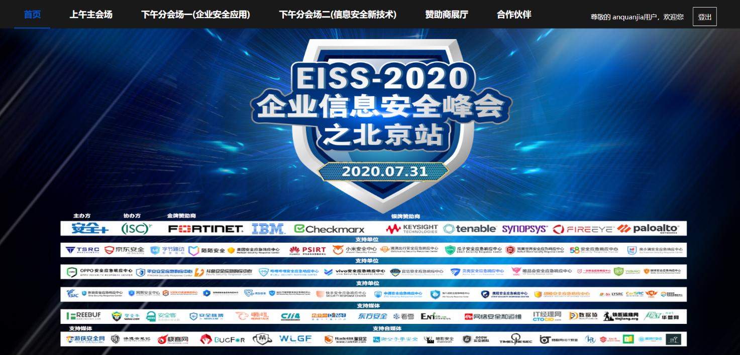 完美落幕 | EISS-2020企业信息安全峰会之北京站(线上) 7月31日成功举办