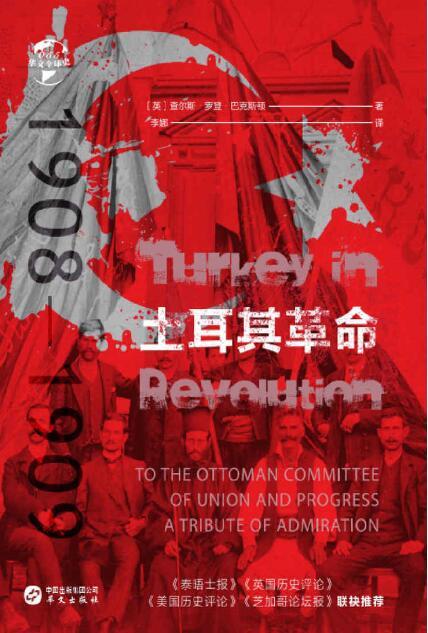 《土耳其革命:1908—1909》[英]查尔斯·罗登·巴克斯顿 epub+mobi+azw3