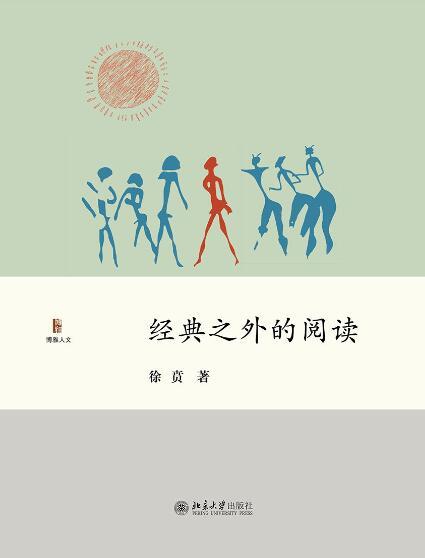《经典之外的阅读》徐贲epub+mobi+azw3