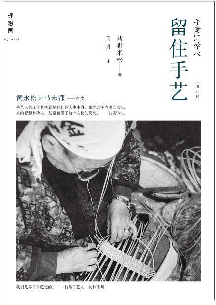 《留住手艺 : 增订版》[日] 盐野米松epub+mobi+azw3