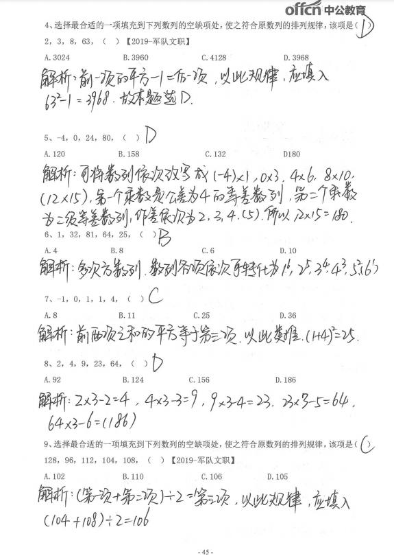 [中公]2020军队文职考试《院长笔记》插图(1)