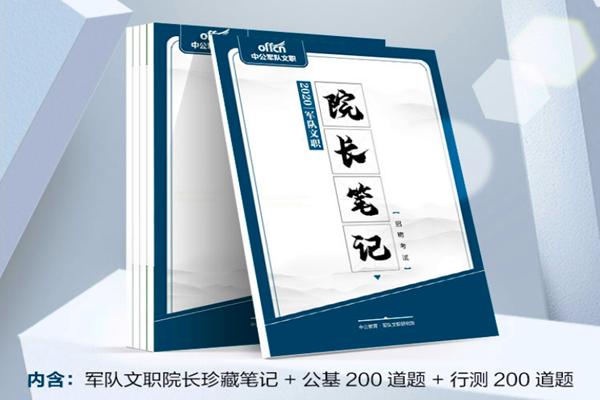[中公]2020军队文职考试《院长笔记》插图