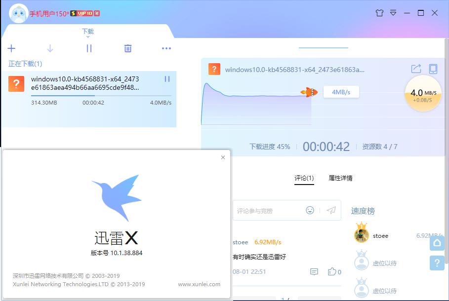 迅雷X版v10.1.38.884 去广告+SVIP绿色纯净版