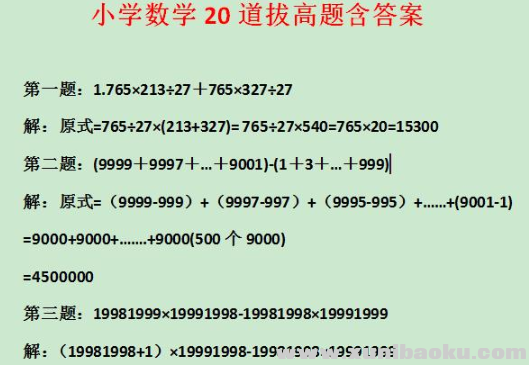 小学数学20道拔高题含答案Word文档百度网盘下载