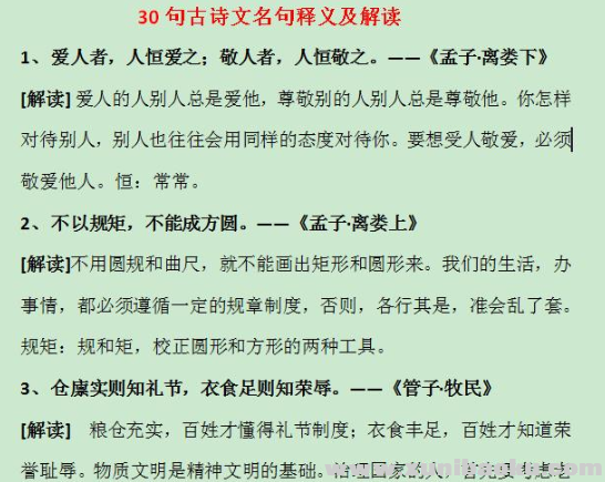 30句古诗文名句释义及解读Word文档百度网盘下载