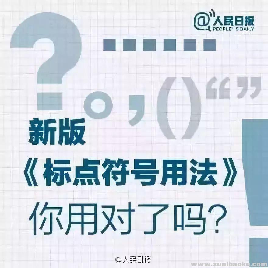 人民日报发布新版《标点符号正确用法》PDF文档百度网盘下载