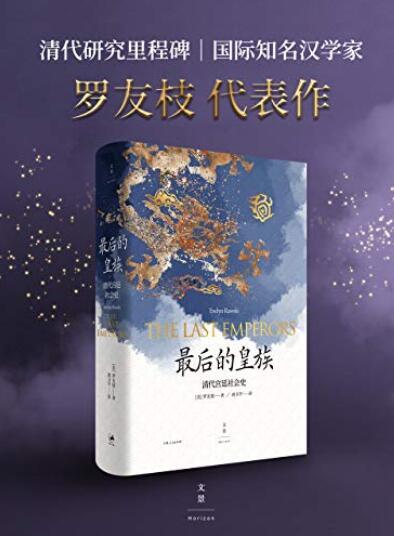 《最后的皇族:清代宫廷社会史》[美]罗友枝 epub+mobi+azw3