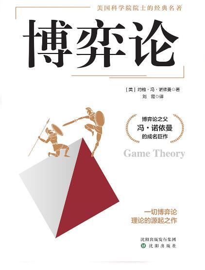 《博弈论:一切博弈论的源起之作》约翰·冯·诺依曼epub+mobi+azw3