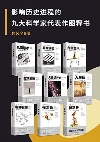 《影响历史进程的九大科学家代表作图释书(套装9册)》epub+mobi+azw3