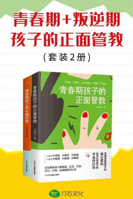 《青春期+叛逆期孩子的正面管教(套装2册)》epub+mobi+azw3